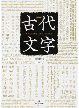古代文字 新装版