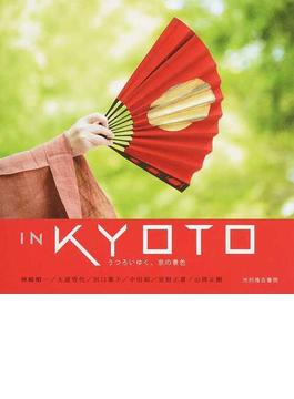 IN KYOTO うつろいゆく、京の景色