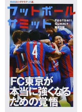 フットボールサミット 第23回 FC東京が本当に強くなるための覚悟
