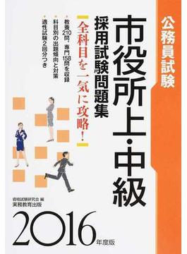 市役所上・中級採用試験問題集 公務員試験 2016年度版