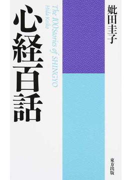 心経百話 新装版