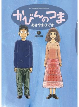 かびんのつま(ビッグコミックススペシャル) 3巻セット(ビッグコミックススペシャル)