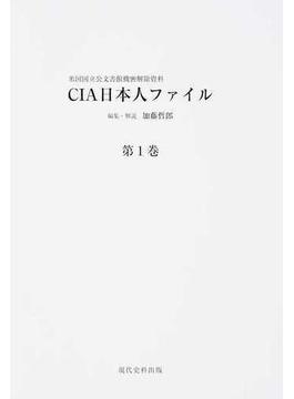 CIA日本人ファイル 1〜6 6巻セット