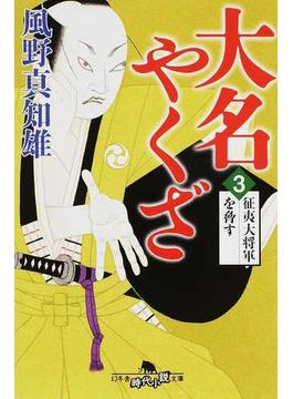 大名やくざ 3 征夷大将軍を脅す(幻冬舎時代小説文庫)