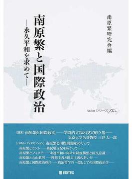 南原繁と国際政治 永久平和を求めて