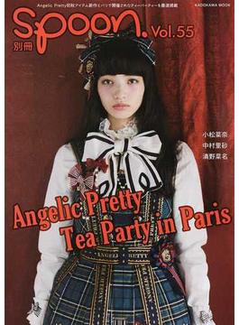 別冊spoon. Vol.55 Angelic Pretty初秋アイテム新作とパリ・ティーパーティー・ドキュメント(カドカワムック)