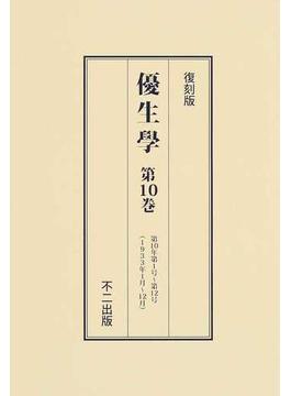 優生學 復刻版 第10巻 第10年第1号〜第12号(1933年1月〜12月)