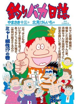 釣りバカ日誌 90 (ビッグコミックス)(ビッグコミックス)