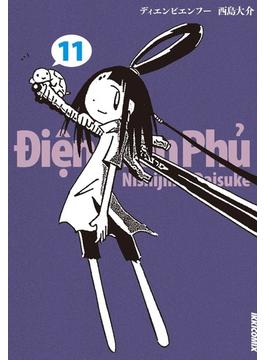 ディエンビエンフー 11 (IKKI COMIX)(IKKI コミックス)