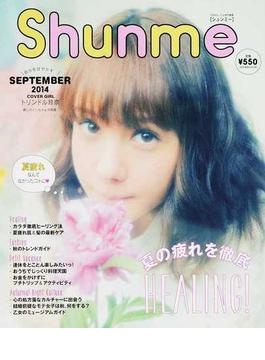 Shunme 2014SEPTEMBER(TODAYムック)