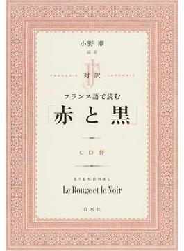 対訳フランス語で読む「赤と黒」