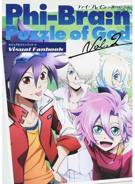 ファイ・ブレイン〜神のパズルビジュアルファンブック 2