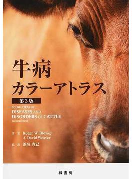 牛病カラーアトラス