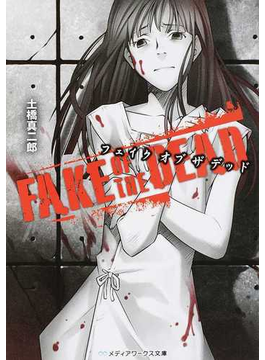 FAKE OF THE DEAD(メディアワークス文庫)