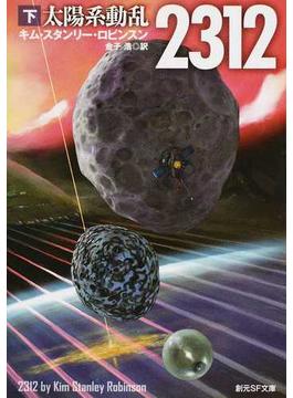 2312 太陽系動乱 下(創元SF文庫)
