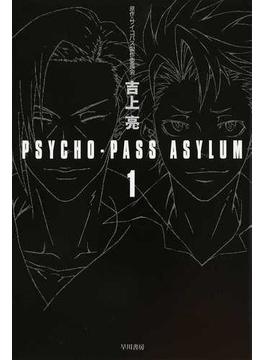 PSYCHO−PASS ASYLUM 1(ハヤカワ文庫 JA)