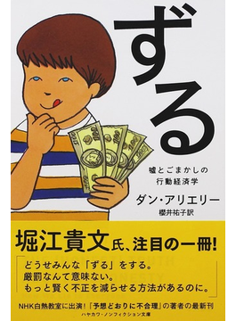 ずる 噓とごまかしの行動経済学(ハヤカワ文庫 NF)