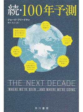 100年予測 続(ハヤカワ文庫 NF)