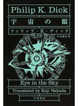宇宙の眼(ハヤカワ文庫 SF)