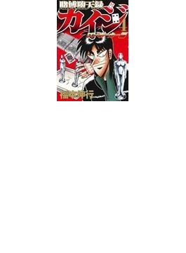 賭博堕天録カイジ ワン・ポーカー編4 (ヤンマガKC)(ヤンマガKC)