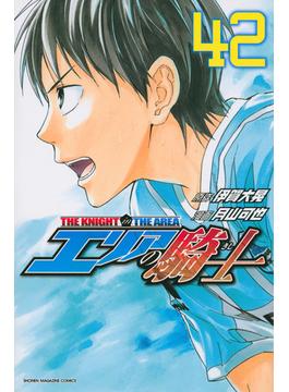 エリアの騎士 42 (講談社コミックスマガジン)(少年マガジンKC)
