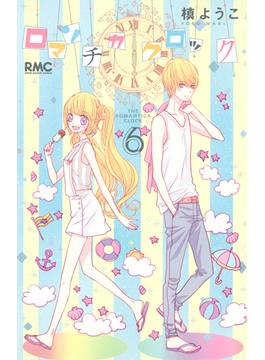 ロマンチカクロック 6 (りぼんマスコットコミックス)(りぼんマスコットコミックス)