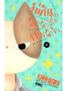 猫田のことが気になって仕方ない。 4 (りぼんマスコットコミックス)(りぼんマスコットコミックス)