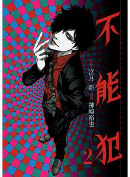 不能犯 2 (ヤングジャンプ・コミックスGJ)(ヤングジャンプコミックス)