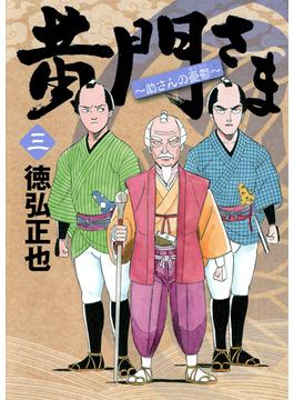 黄門さま〜助さんの憂鬱〜 3 (ヤングジャンプ・コミックスGJ)(ヤングジャンプコミックス)