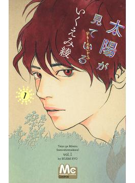 太陽が見ている〈かもしれないから〉 1 (マーガレットコミックス)(マーガレットコミックス)
