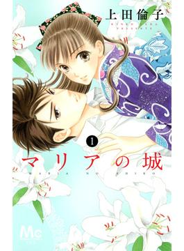 マリアの城 1 (マーガレットコミックス)(マーガレットコミックス)