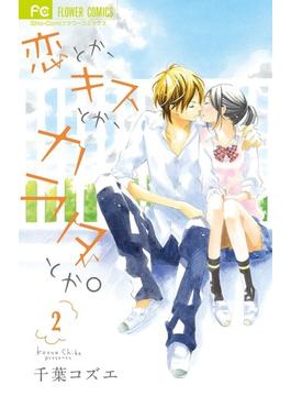 恋とか、キスとか、カラダとか。 2 (Sho‐Comiフラワーコミックス)(少コミフラワーコミックス)