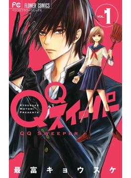QQスイーパー 1 (ベツコミフラワーコミックス)(別コミフラワーコミックス)