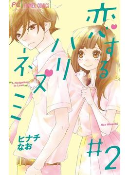 恋するハリネズミ 2 (ベツコミフラワーコミックス)(別コミフラワーコミックス)