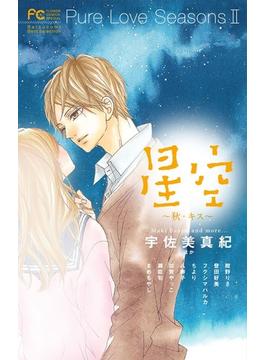 Pure Love SeasonsⅡ星空〜秋・キス〜 (ベツコミフラワーコミックススペシャル)(フラワーコミックス)