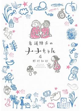 看護助手のナナちゃん 4 (オリジナルBIG COMICS SPECIAL)(ビッグコミックス)