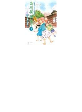 品川宿猫語り 猫たちと人々の下町愛情物語 10(ねこぱんちコミックス)