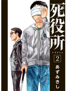 死役所 2 (BUNCH COMICS)(バンチコミックス)