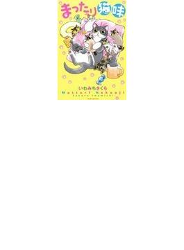 まったり猫味 (マンサンコミックス)(マンサンコミックス)