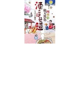 酒のほそ道 四季彩総天然色 (NICHIBUN COMICS)(NICHIBUN COMICS)