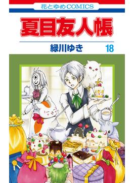 夏目友人帳 18 (花とゆめCOMICS)(花とゆめコミックス)