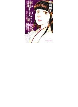 悲しみの骸 4 Uterus子宮 (JOUR COMICS)