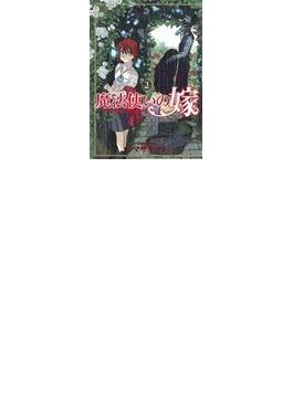 魔法使いの嫁 2(BLADE COMICS(ブレイドコミックス))
