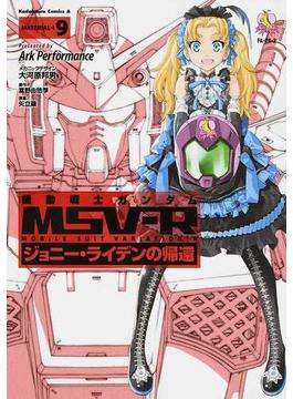 機動戦士ガンダムMSV−Rジョニー・ライデンの帰還 9 (角川コミックス・エース)(角川コミックス・エース)