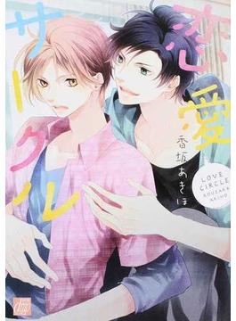 恋愛サークル (ドラコミックス)(drapコミックス)