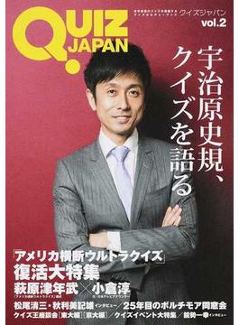 QUIZ JAPAN 古今東西のクイズを網羅するクイズカルチャーブック vol.2 宇治原史規/『ウルトラクイズ』復活大特集