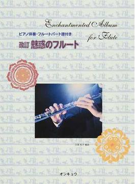 魅惑のフルート ピアノ伴奏・フルートパート譜付き 改訂