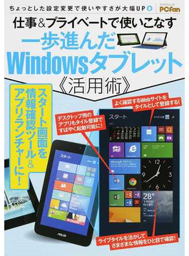 仕事&プライベートで使いこなす一歩進んだWindowsタブレット活用術