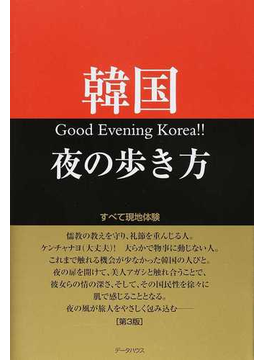 韓国夜の歩き方 すべて現地体験 第3版