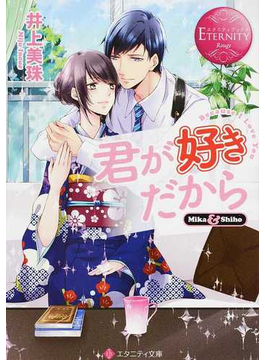 君が好きだから Mika & Shiho(エタニティ文庫)